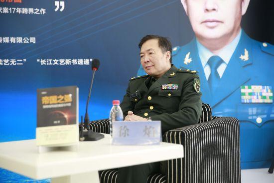 《帝国之弧——抛物线两端的美国与中国》新书发布会现场