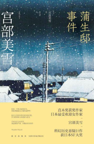 科幻男子小说封面素材