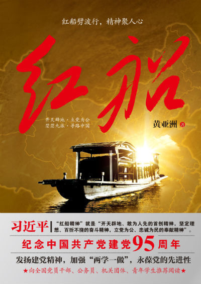 黄亚洲文学力作《红船》艺术再现建党伟业_新