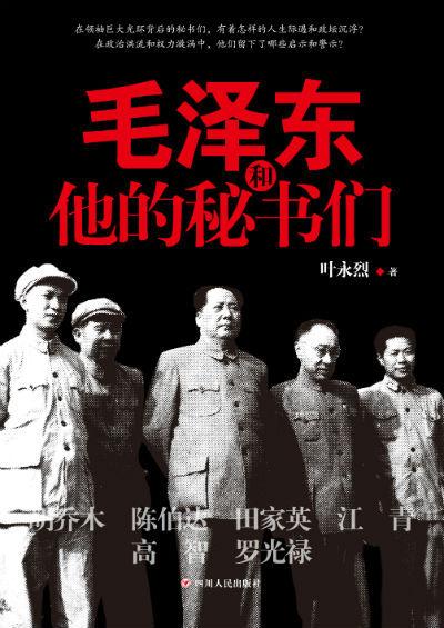 《毛泽东和他的秘书们》叶永烈; 四川人民出版社; 2016年9月版
