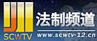 四川网络电视法制频道