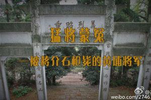 猛将蒙冤:被蒋介石枪毙的黄埔将军