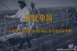 移民中国:来华务农日本后备役密档