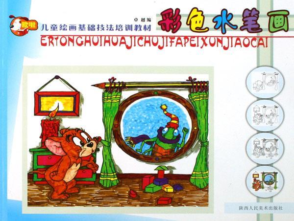 彩色水笔画 儿童绘画基础技法培训教材