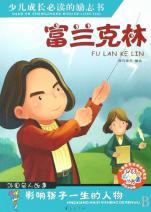 富兰克林(外国注音版故事商城名人v外国孩子一情趣用品临沂彩色图片
