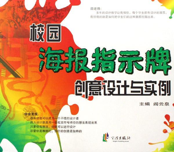 校园海报指示牌创意设计与实例_文化读书频道_新浪网