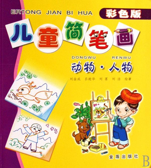 彩色版儿童简笔画(动物人物)_文化读书频道_新浪网