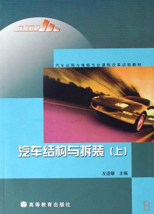 汽车运用与维修专业课程体系改革论文