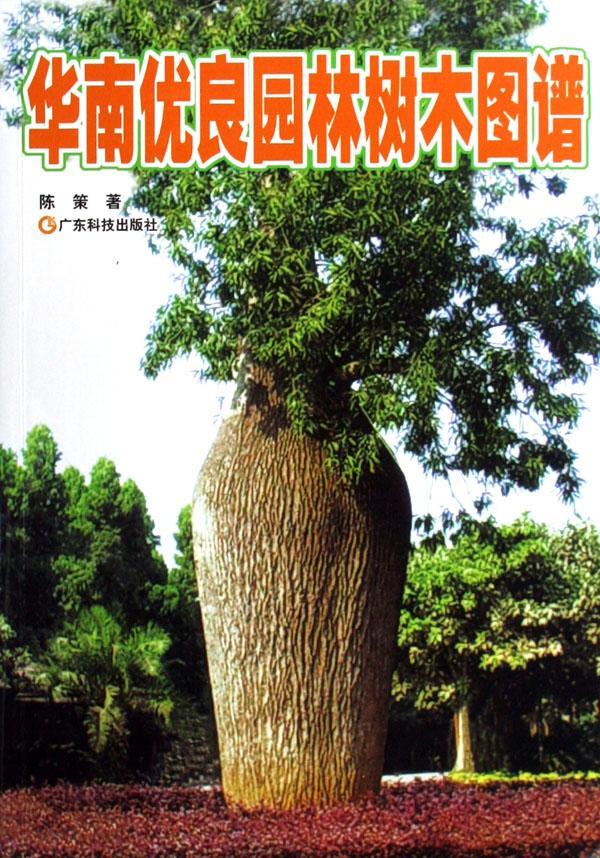 华南优良园林树木图谱_文化读书频道_新浪网