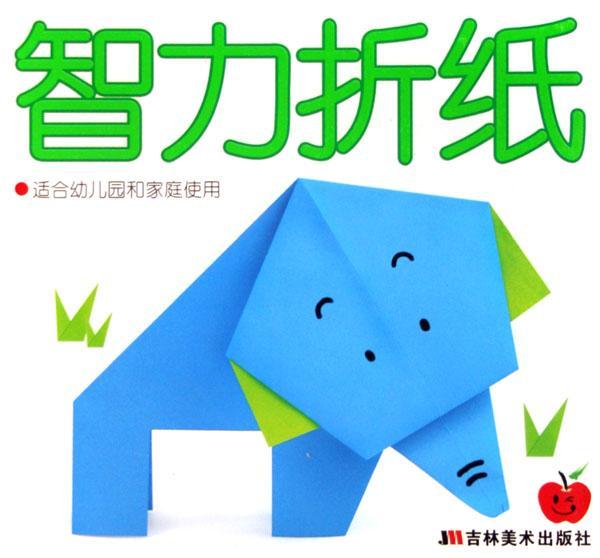 智力折纸(适合幼儿园和家庭使用)/小小巧手diy