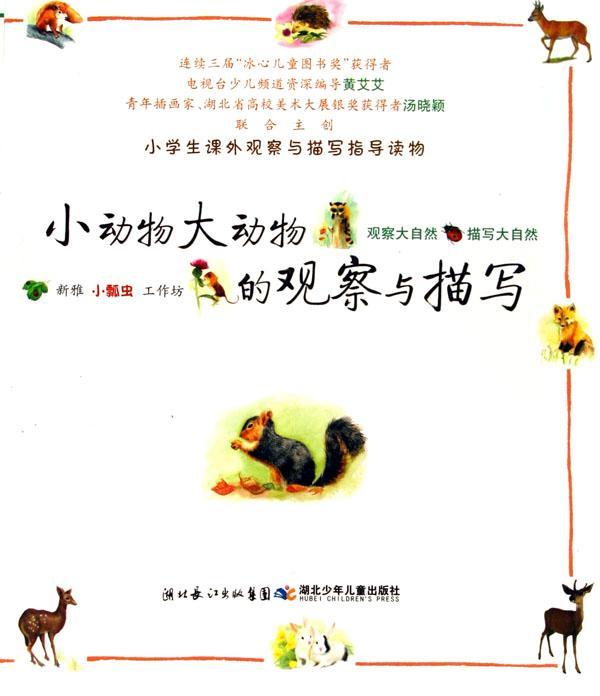 小动物大动物的观察与描写(小学生课外观察与描写指导