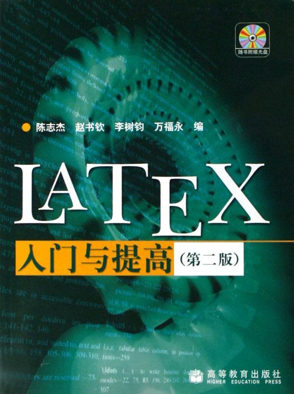 用latex打印自己的论文或讲义