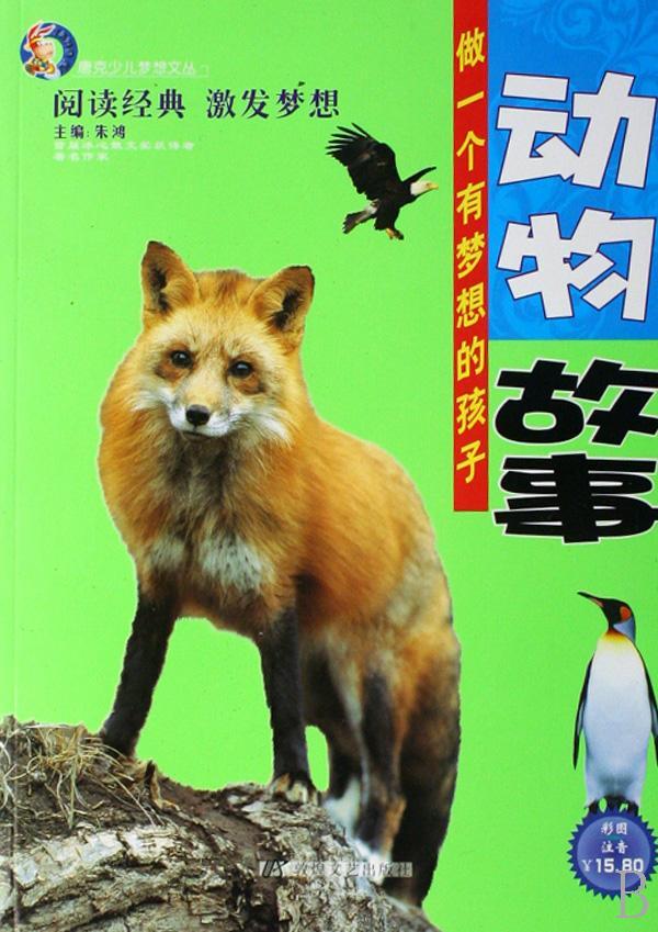 动物故事(彩图注音)/唐克少儿梦想文丛