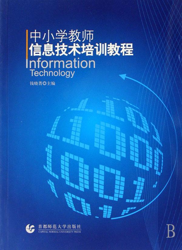 中小学教师信息技术培训教程