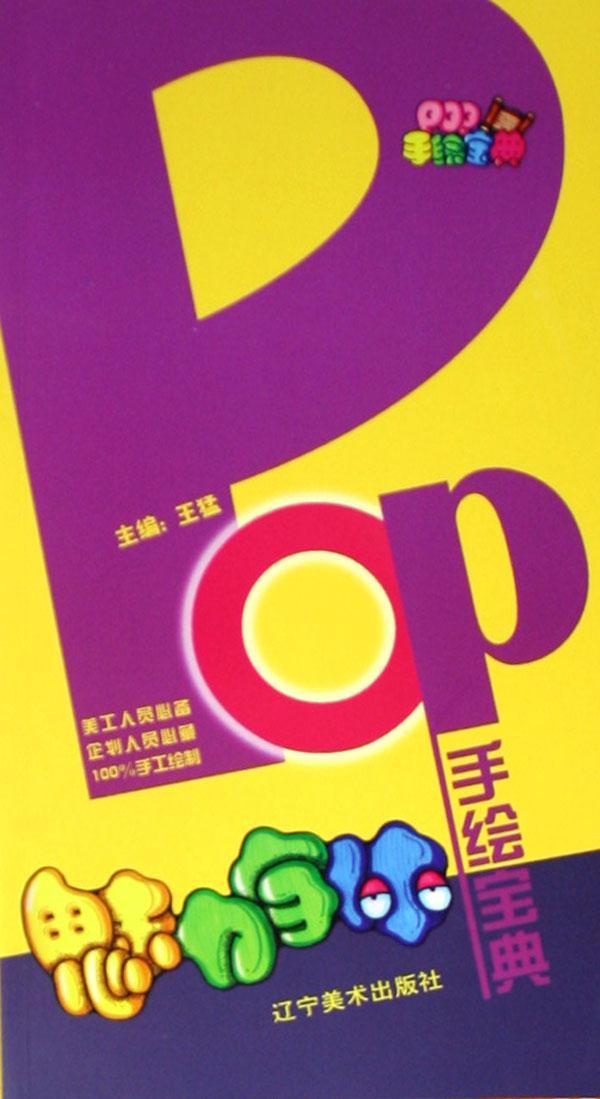 魅力字体/pop手绘宝典