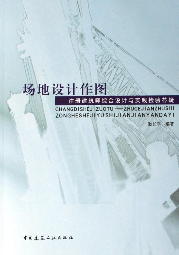 场地设计作图--注册建筑师综合设计与实践检验答疑