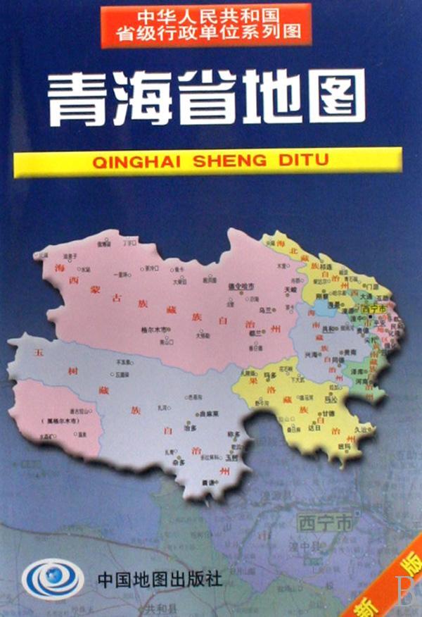 青海省地图 新版 中华人民共和国省级行政单位系列图