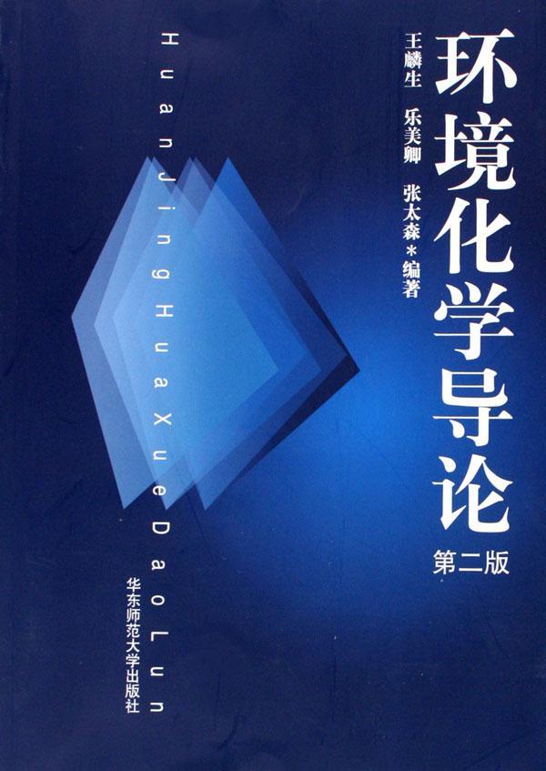 作  者:   环境化学导论   环境科学   科学与自然   社科 ...