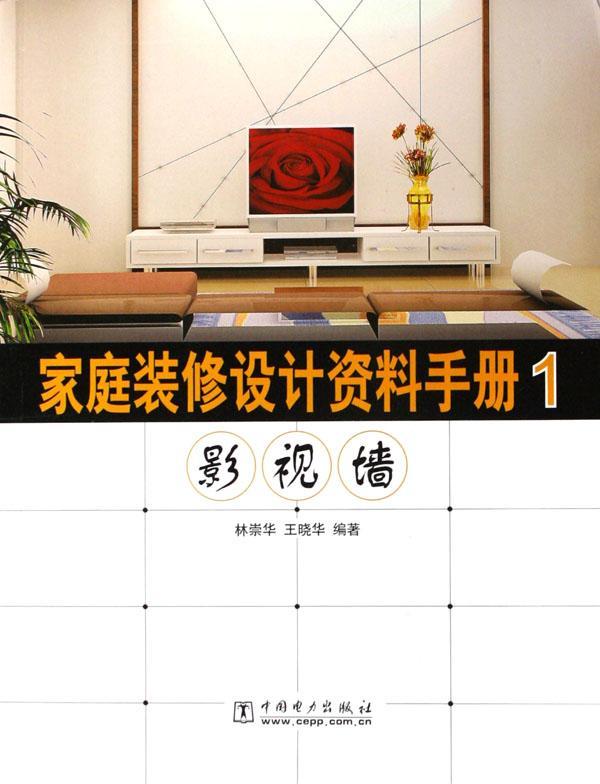 家庭装修设计资料手册(1影视墙)