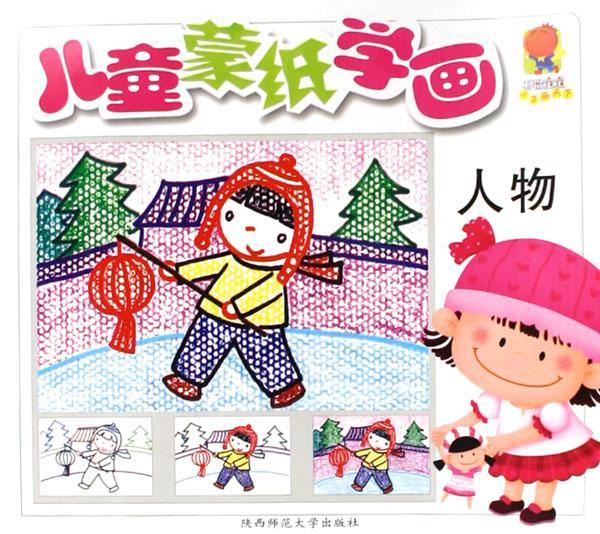 儿童简笔画大全(2) 儿童简笔画大全(1) 列宾美术学院教学素描精品典藏