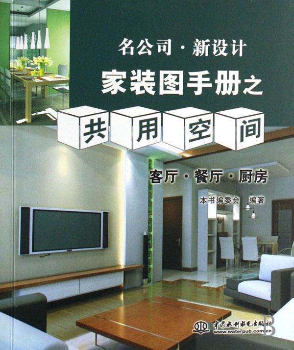 家装图手册之共用空间(客厅餐厅厨房)/名公司新设计