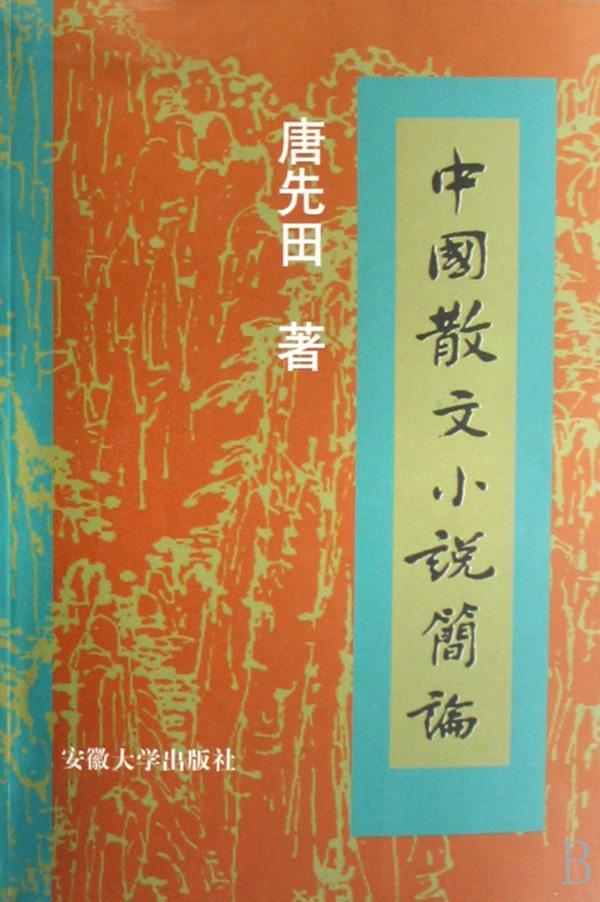 中国散文小说简论