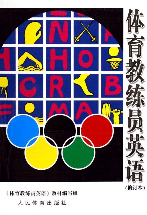 本书目录 实用英语会话 一,问候 二,介绍 三,旅馆 四,餐馆 五,乘飞机