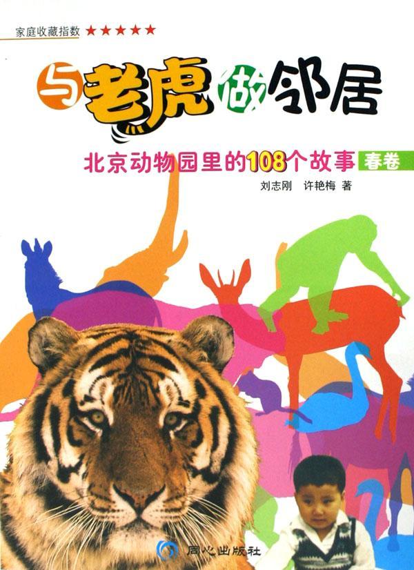 与老虎做邻居(北京动物园里的108个故事春卷)