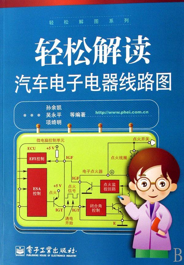 介绍解读汽车电子电 器线路图必备的基础知识,电子电器常用图形符号