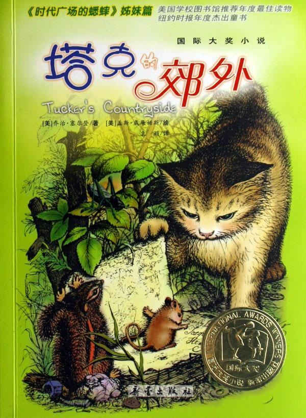 最美动物诗集 老鼠