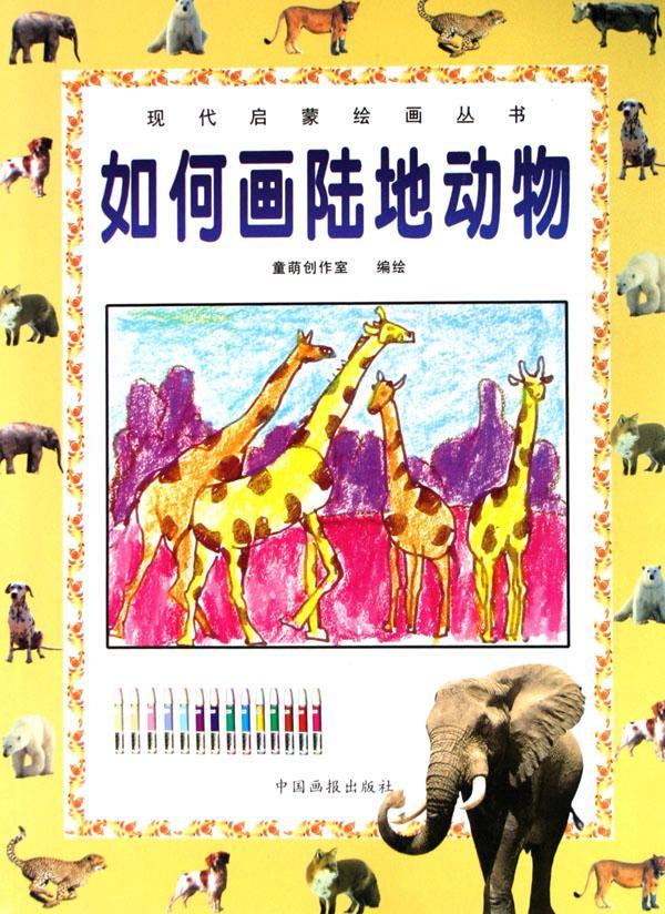 如何画陆地动物/现代启蒙绘画丛书