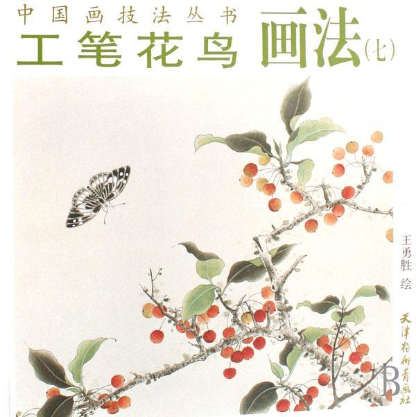 工笔画线描花卉画谱(玉兰篇) 作者:李善杰出版社:天津杨柳青画社出版