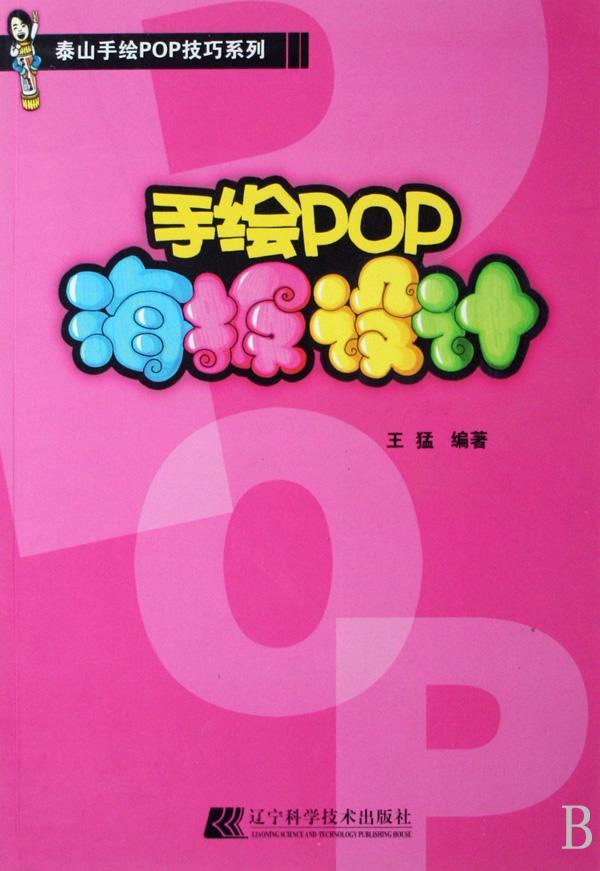 手绘pop海报设计/泰山手绘pop技巧系列