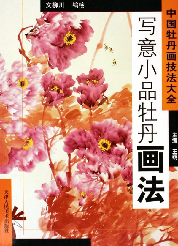 步骤(写意卷) 写意小品牡丹画法/中国牡丹画技法大全