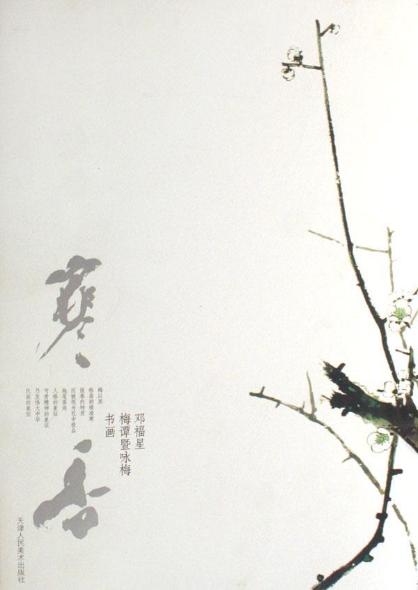 名家工笔小动物精选集 作者:米春茂出版社:天津人民美术出版社出版