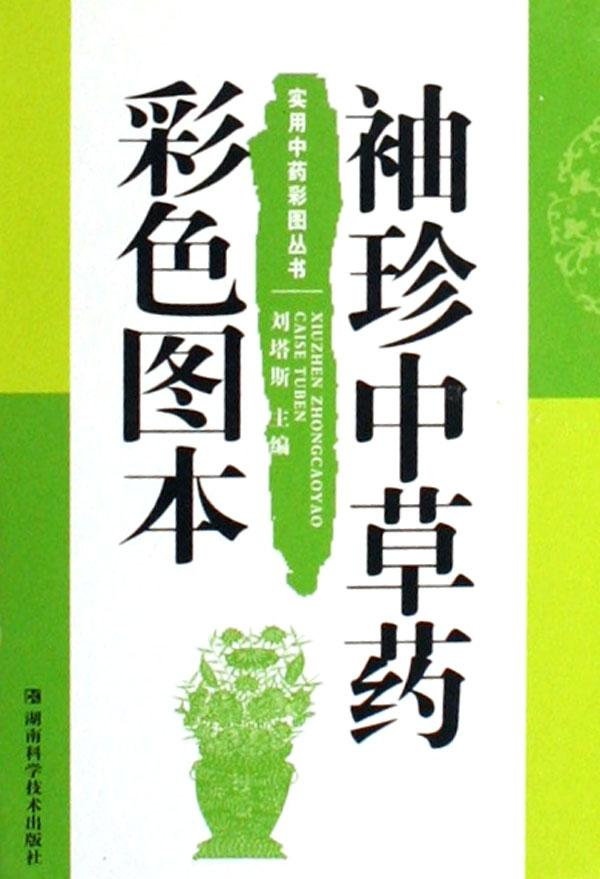 素女经秘戏图本 pdf_素女经秘戏图本中国_中国十大 ...