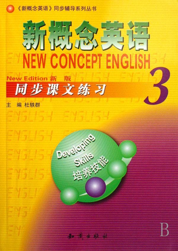 新概念英语同步课文练习(3)\/新概念英语同步辅