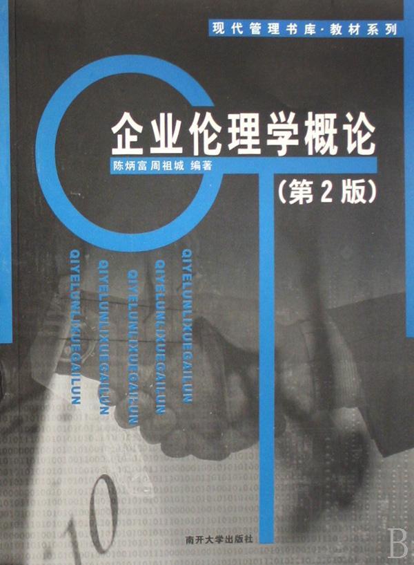 伦理学与现代生活_中国素食传统的国学蕴涵_武汉电视台黄鹤云