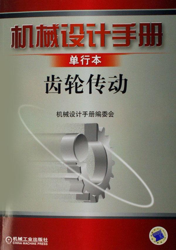 机械设计手册(单行本齿轮传动)