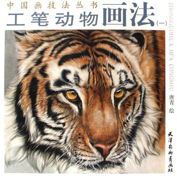 工笔动物画法(1)/中国画技法丛书 作者:绘画:唐青出版社:天津杨柳青