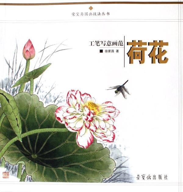 工笔写意画范(荷花)/荣宝斋国画技法丛书