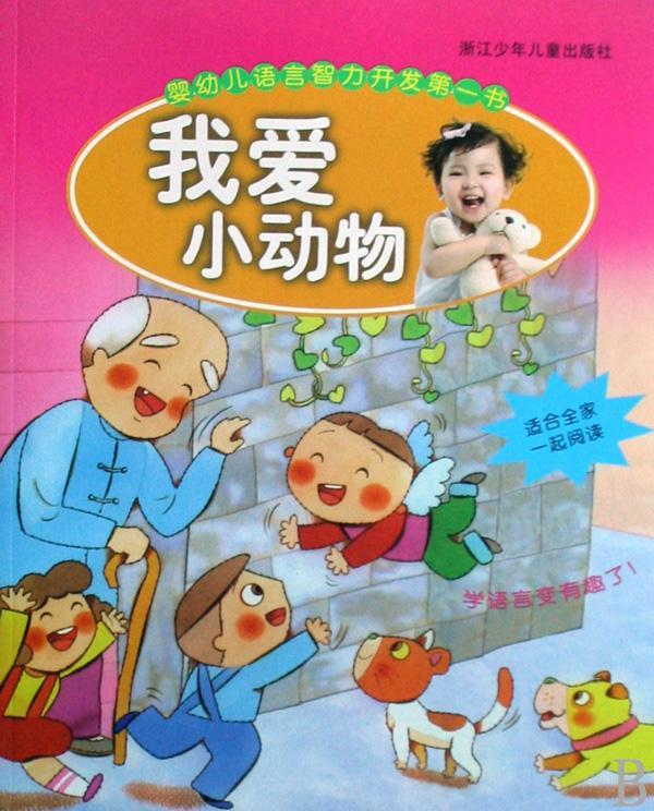 我爱小动物/婴幼儿语言智力开发第一书 作者:赵玉华//柯林//吴绍…出