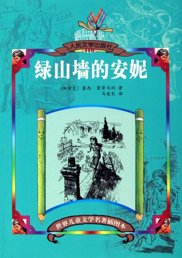 绿山墙的安妮 世界儿童文学名著插图本