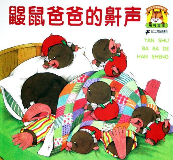 幼儿简笔画系列 作者:出版社:二十一世纪出版社出版