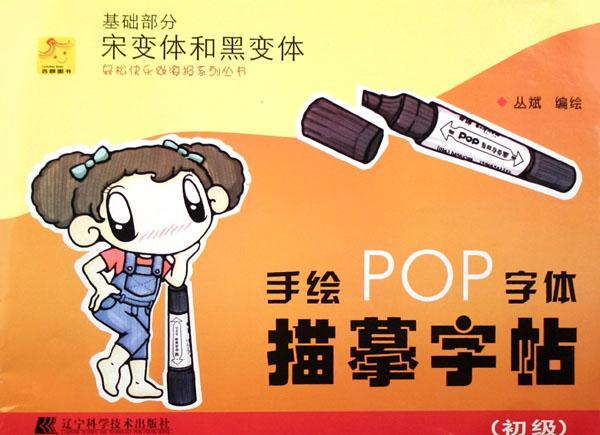 ... pop手绘海报字体 药店pop手绘海报 手机pop手绘海报