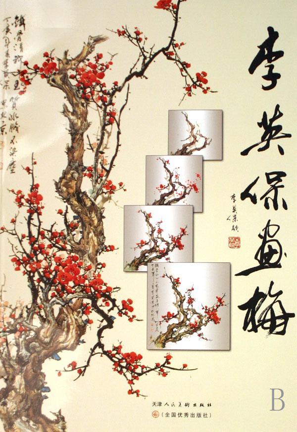 新编牡丹作品绘画步骤(写意卷)
