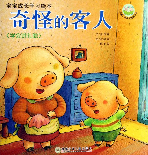 奇怪的客人(学会讲礼貌)/宝宝成长学习绘本/儿童心灵成长图画书系