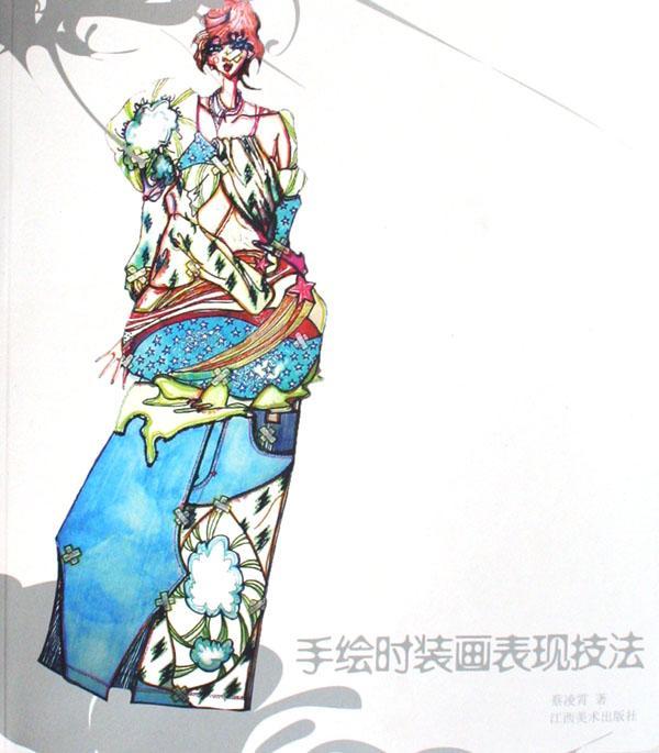 手绘时装画表现技法