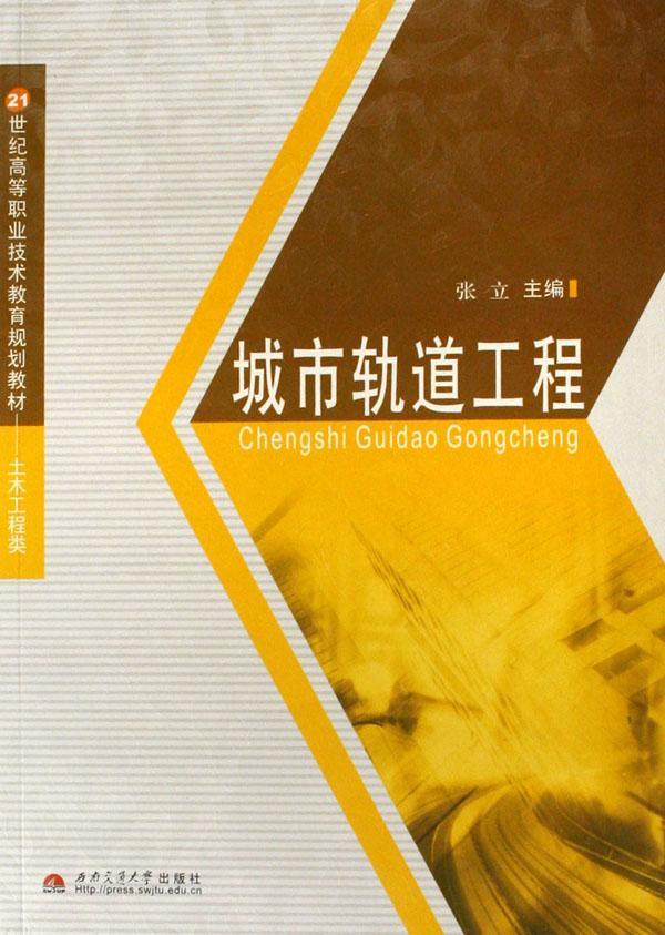 城市轨道工程(土木工程类21世纪高等职业技术教育规划教材)