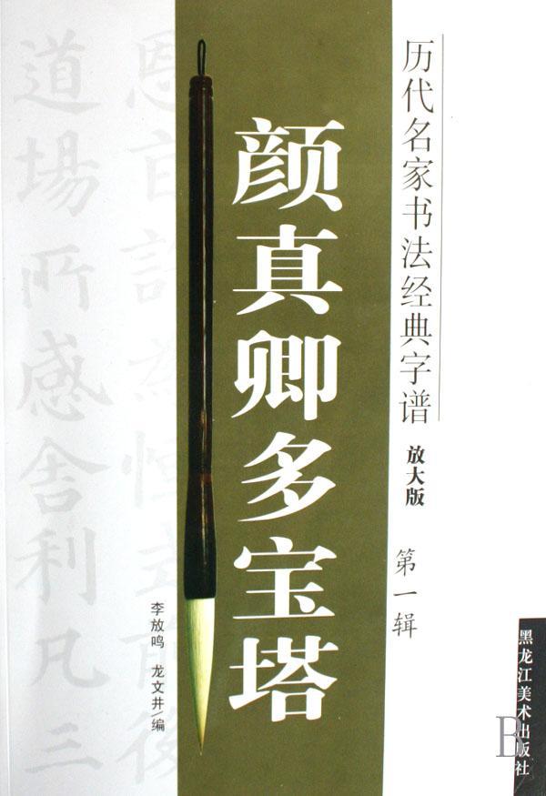 颜真卿多宝塔(放大版)/历代名家书法经典字谱